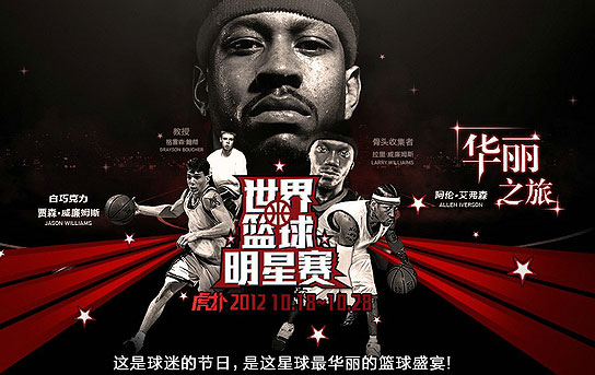 Allen Iverson Will Play With Ballislife Partner Ballup For China Tour